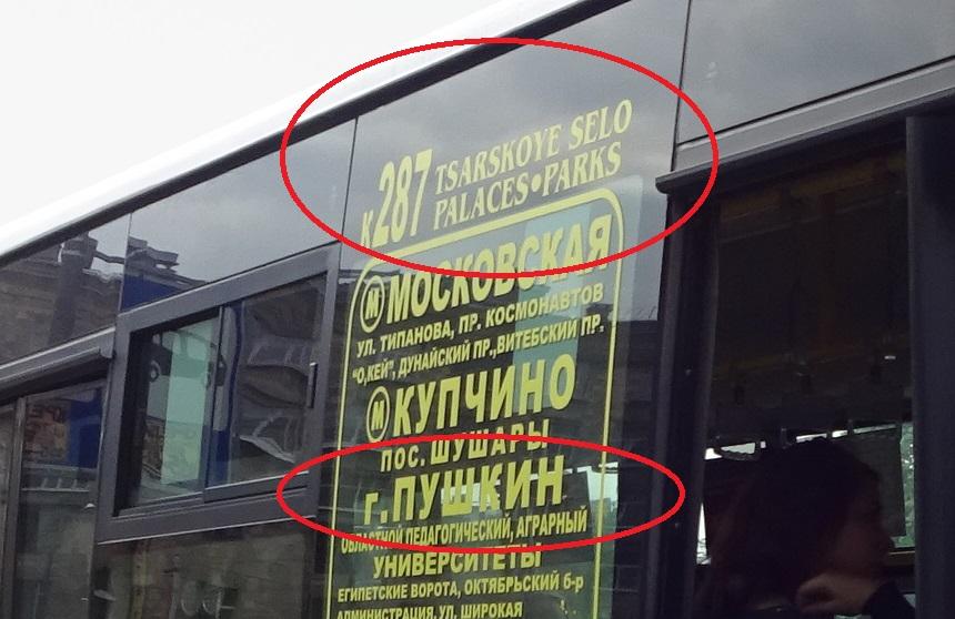 ônibus para Pushkin, Tsarskoye Selo Palácio de Catarina em São Petersburgo